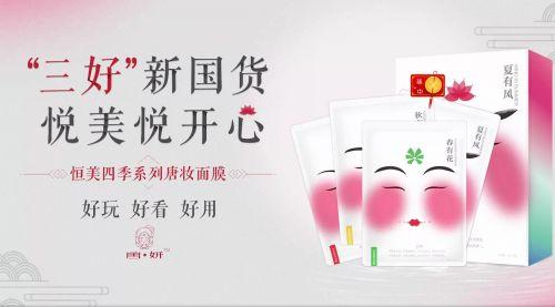 唐妝(zhuang)面膜